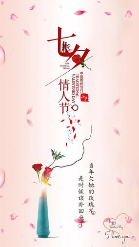 简约粉色情人节海报设计
