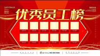 简约红色立体字优秀员工榜宣传展板