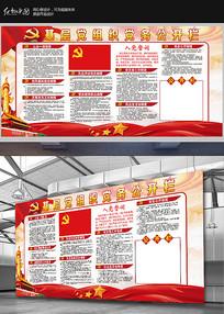 基层党组织党员党务公开栏设计