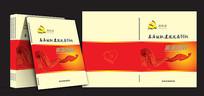 基层组织建设活动画册封面