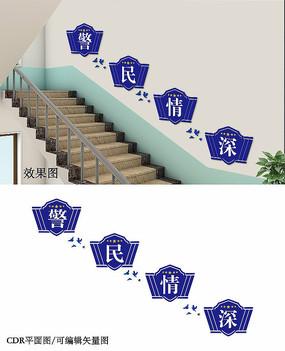 警察楼梯文化墙