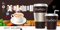 咖啡促销海报设计