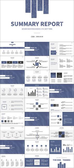 蓝色简约商务总结报告工作汇报PPT模板
