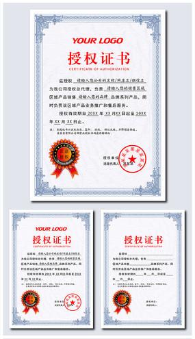 企业单位授权证书 PSD