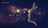 美容整形蝶变新生广告海报