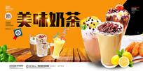 奶茶宣传海报设计