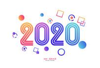 七彩2020年字体元素