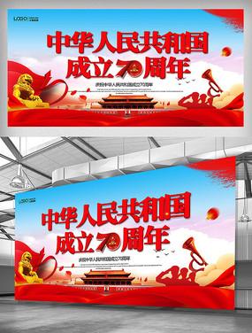 庆祝国庆70周年展板设计
