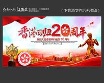 庆祝香港回归20周年展板