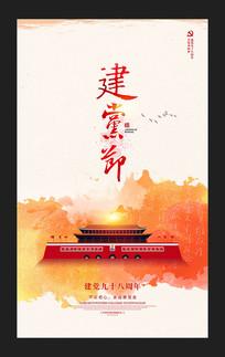 七一建党节98周年宣传海报