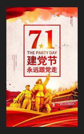 七一建党节不忘初心宣传海报