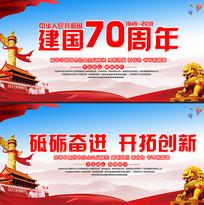 热烈祝贺建国70周年宣传展板
