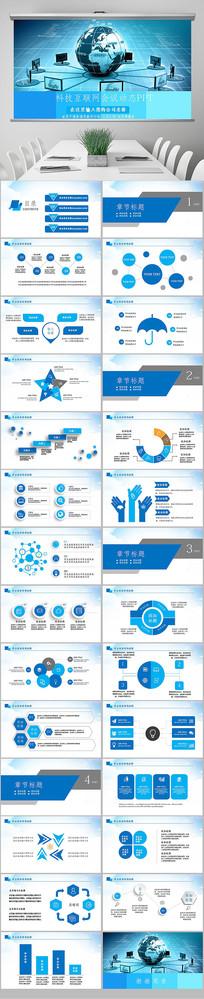 商务科技云计算科技图标分析大数据ppt