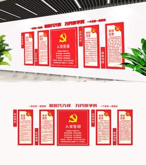 社区党建文化墙设计