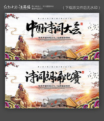 水墨中国诗词大会背景展板