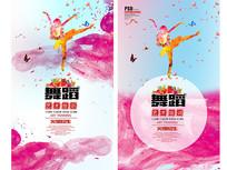 舞蹈招生培训宣传海报