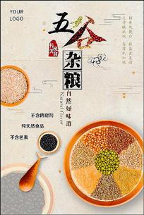 五谷杂粮健康养生海报设计