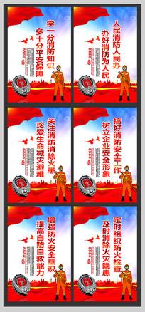 消防日宣传展板设计