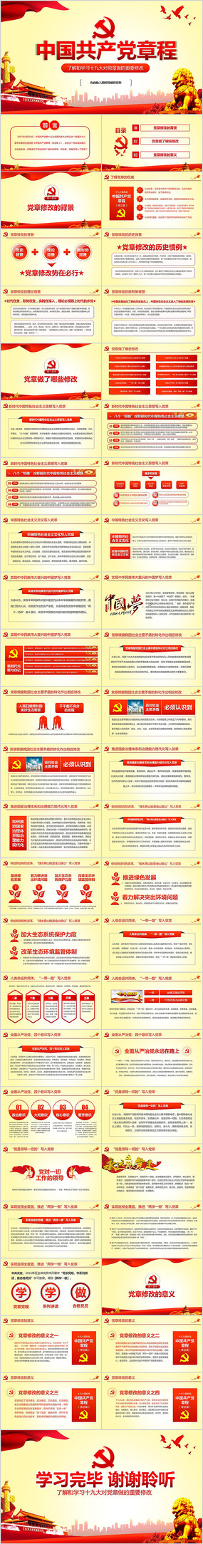 学习党的十九大党章修改新党章PPT