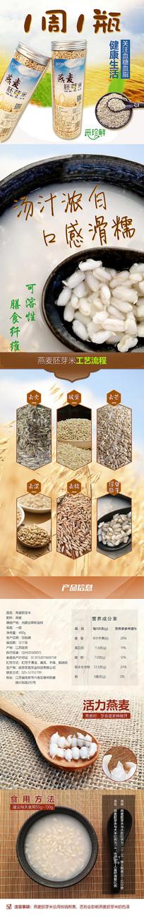 燕麦详情页