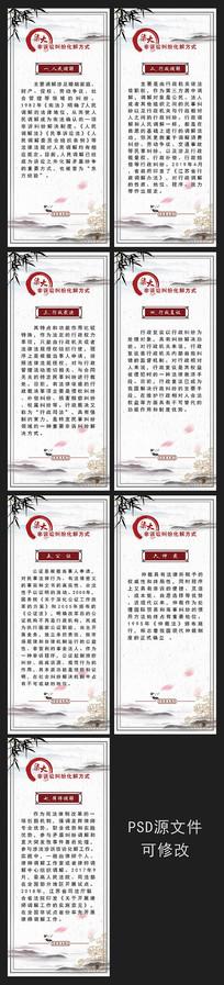 中国风七大非诉法治文化法治宣传展板