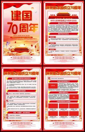 建国70周年主题宣传展板 PSD