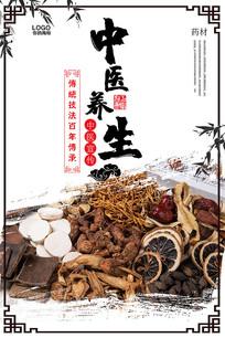 中医宣传海报设计