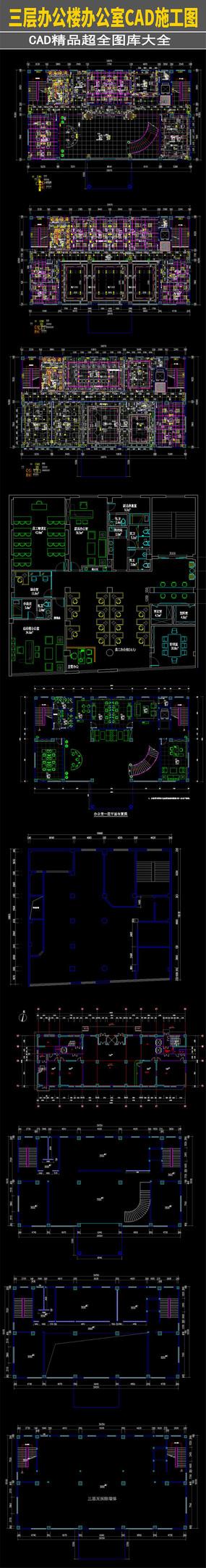 3层办公室CAD平面施工图