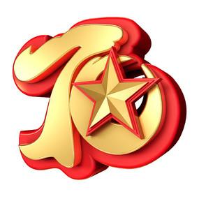 大气红金国庆70周年立体字元素