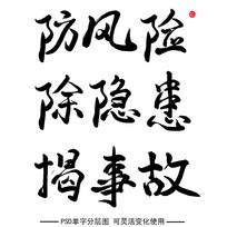 防风险除隐患手绘毛笔书法字体设计