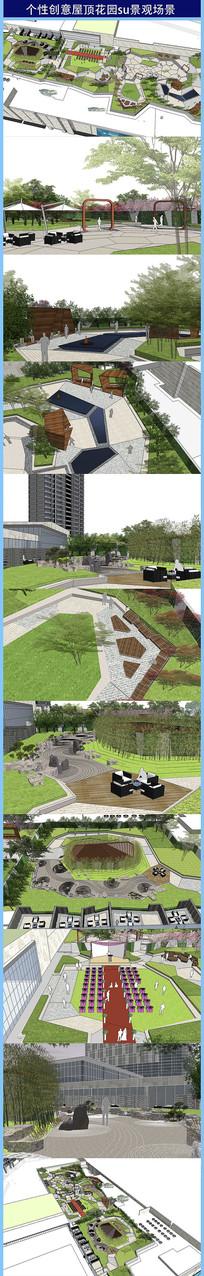 个性创意屋顶花园su景观场景