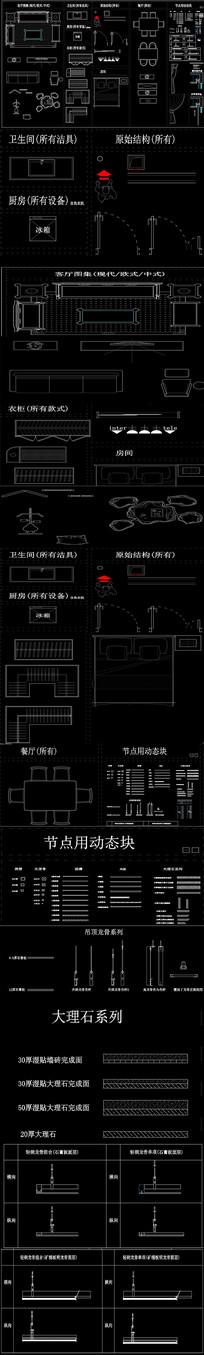 家装动态CAD图库