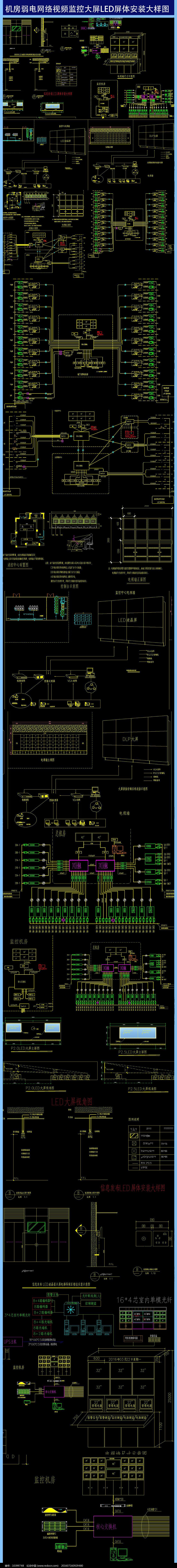 机房弱电网络视频监控大屏LED屏体大样图片