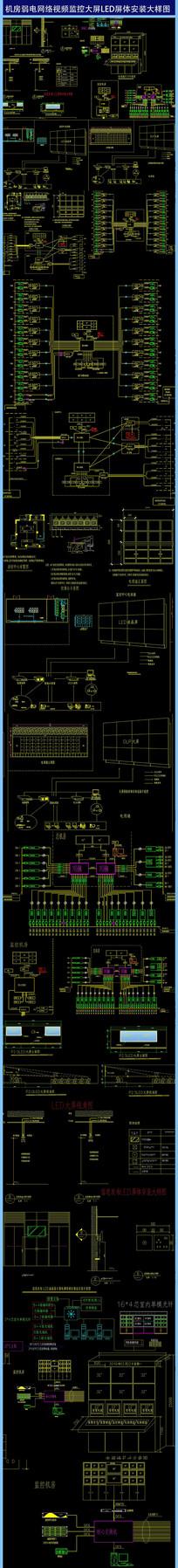 机房弱电网络视频监控大屏LED屏体大样