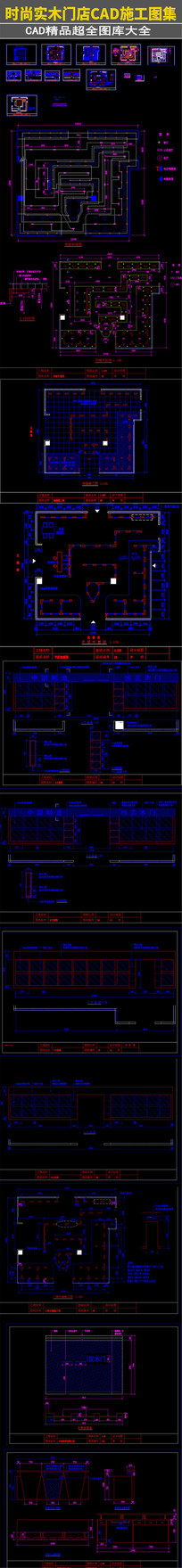 时尚实木门店CAD施工图