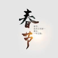 中国传统节日春节字体元素