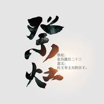 中国传统节日祭灶字体元素