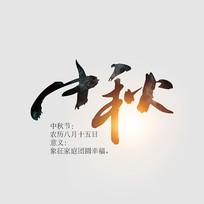 中国传统节日中秋字体元素
