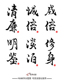 原创元素清廉党政建设毛笔书法字体设计