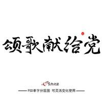 原创元素颂歌献给党手绘毛笔书法字体设计