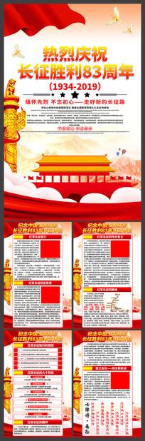 2019年红军长征胜利83周年党建挂画