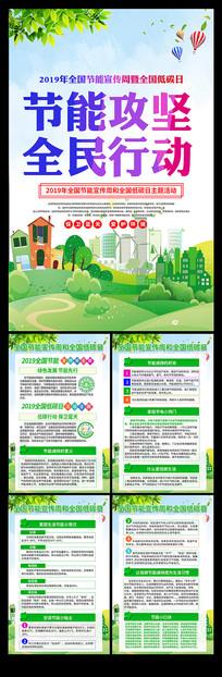 2019年全国节能宣传周低碳日宣传挂画