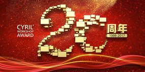 20周年庆舞台红色背景板设计