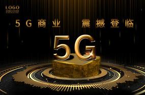 5G时代高端大气海报