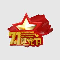 71建党节字体元素