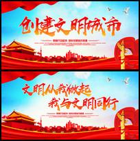 创建文明城市宣传展板