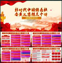创意中国特色社会主义思想三十讲展板