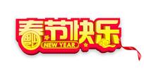 春节快乐元素字体
