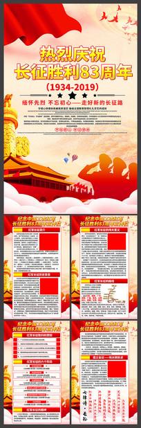 大气红军长征胜利83周年党建挂画