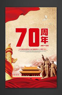 大气建国七十周年海报设计